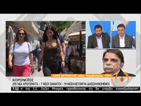Κορονοϊός | Η εξέλιξη στην Ελλάδα | 13/10/2020 | ΕΡΤ