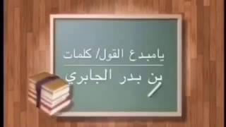 اغاني حصرية يامبدع القول / كلمات بن بدر الجابري تحميل MP3