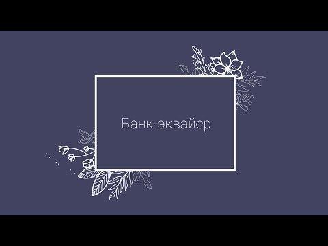Банк-эквайер