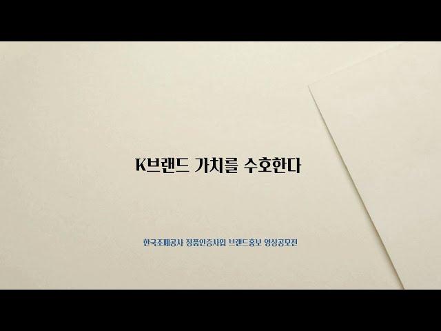 조폐공사 정품인증사업 홍보영상 대국민 공모전 '대상' 수상작 - 'K브랜드 가치를 수호한다!'