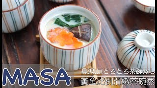 Velvety Smooth Chawan Mushi | MASA's Cuisine ABC