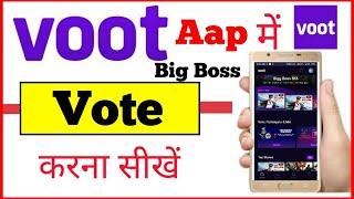 voot aap se Big Boss me vote kaise kare new |  How to vote big boss season 14 in voot aap