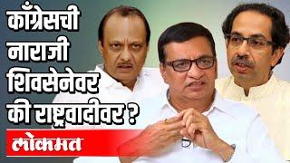 काँग्रेसची नाराजी शिवसेनेवर की राष्ट्रवादीवर ? Congress angry with Shivsena or NCP ? Atul Kulkarni