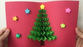 3D Christmas Pop Up Card | How to make a 3D Pop Up Christmas Greeting Card DIY Tutorial