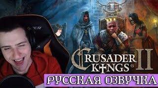 Hellyeahplay смотрит: Обзор на Crusader Kings 2.0 [SsethTzeentach RUS VO]