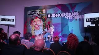 Маргарита Симоньян на Пионерских чтениях