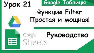 Google таблицы. Что такое функция Filter и где её использовать. Google sheets. Урок 21.