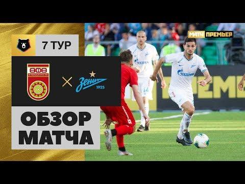 24.08.2019 Уфа - Зенит - 1:0. Обзор матча видео