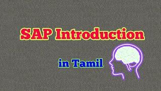 SAP Basic Introduction (தமிழ்) SAPzone