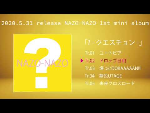 NAZO-NAZO「ドロップ日和」MUSIC ONLY