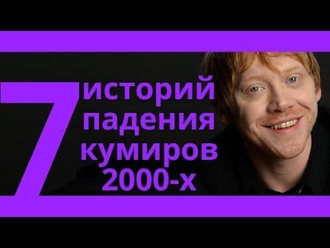 Куда исчезли Руперт Гринт и Black Eyed Peace? 7 историй павших кумиров 2000-х