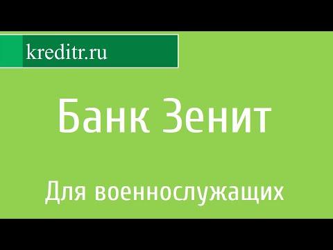 Банк Зенит обзор кредита «Для военнослужащих»