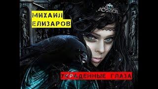 """Михаил Елизаров """"Украденные глаза"""""""