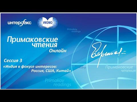 Примаковские чтения онлайн 2020. Сессия 3