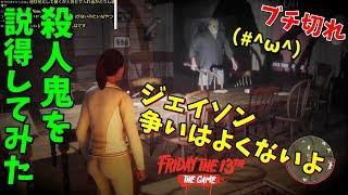 PS4版 ジェイソンを説得しようとしたらブチ切れられた  S2 #23【ゲーム実況】13日の金曜日 Friday The 13th The Game
