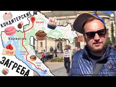 Где найти лучшие пирожные в Загребе. 🇭🇷Изучаем кондитерские хорватской столицы 🇭🇷(ENG SUBs)