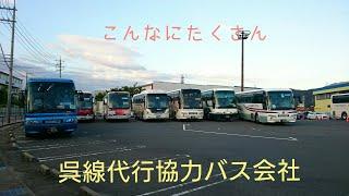 呉線代行で協力してくれたバス会社