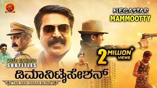 Latest Kannada Crime Thriller   Demonetization   Mammootty   Puthan Panam   Bhavani HD Movies