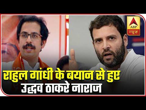 Uddhav Thackeray Miffed At Rahul Gandhi's Dig At Savarkar | ABP News