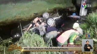สลด! นักศึกษาสาวซิ่งเก๋งชนต้นไม้พุ่งตกคูน้ำ เสียชีวิต 2 เจ็บ 3 หนุ่มขับตามหลังสุดช็อก