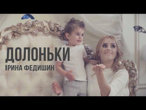 Ірина Федишин - Долоньки