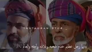 يا ربنا احفظ لنا جلالة السلطان ابن عمان البار الاب الكريم ابن الكرام تحميل MP3