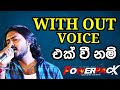 Ek Wee Nam Ridawanna Epa | Karaoke | with out voice lyrics