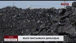 Астаналықтар көмір сатып алуға асығар емес