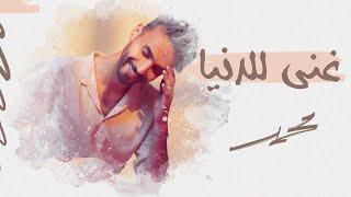 غني للدنيا - محمد القحطاني | 2021 | Mohammed - Ghani lildunya تحميل MP3