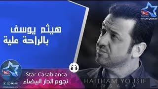 تحميل و مشاهدة هيثم يوسف - بالراحه عليه (حصرياً) | Haitham Yousif - Beraha Alya (Exclusive) | 2015 MP3