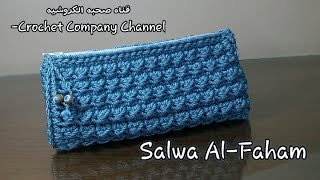كروشيه مقلمه مدرسيه / شنطه مكياج / بوك صغير/جراب موبايل- How To Crochet Pencil Case\ Small Bag