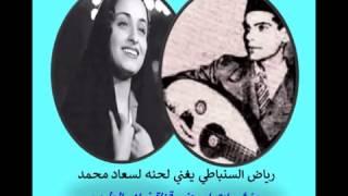 اغاني حصرية السنباطي يغني على عوده لحنه لسعاد محمد امانة عليك - منشورات ابو ضي تحميل MP3
