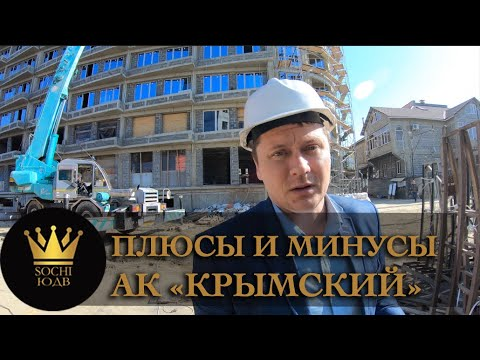"""АК """"Крымский"""" SOCHI-ЮДВ"""