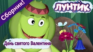 День святого Валентина 💘 Лунтик 💖 Сборник мультфильмов