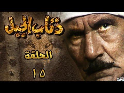 """الحلقة 15 من مسلسل """"ذئاب الجبل"""""""