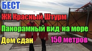 Недвижимость в Сочи: ЖК Красный штурм - квартиры с панорамным видом на море