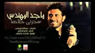تحميل اغاني راشد الماجد سحرني حلاها MP3