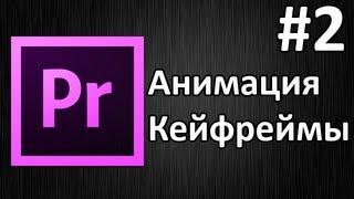 Adobe Premiere Pro, Урок #2 Анимация, кейфреймы
