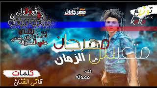 مهرحان متعبش في الزمان غناء حموته توزيع كوكو كلمات قاتي الفنان 2018 تحميل MP3