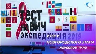 1120 новгородцев приняли участие во Всероссийской акции «Тест на ВИЧ: Экспедиция»