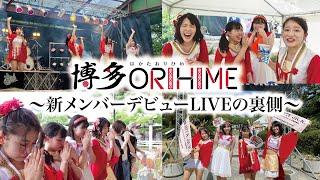 博多ORIHIME ~新メンバー デビューLIVEの裏側~