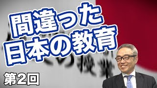 第132回② 荒谷卓氏:日本人の精神性