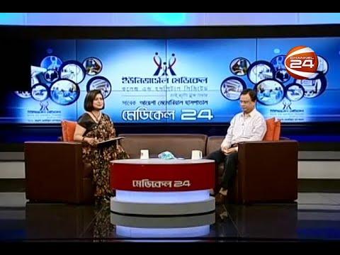 শিশুদের নিবিড় পরিচর্যা | মেডিকেল 24 | Medical 24 | 2 October 2020