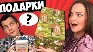 ЧТО ВНУТРИ!? Распаковка подарка на 23 февраля! Идеи подарков на День Защитника Отечества