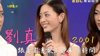 2001 甫出道的劉真隨高凌風上「費玉清時間」打歌