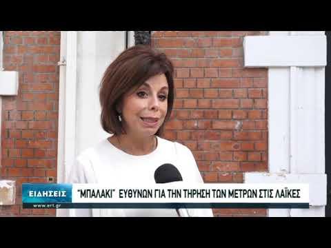 Αντιπαράθεση για τους ελέγχους στις λαικές αγορές της Θεσσαλονίκης   02/10/20   ΕΡΤ