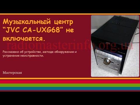 """Музыкальный центр """"JVC CA-UXG68"""" не включается."""