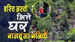 अनौठो शोख नागढुंगाको पाखामा बन्यो अपत्यारिलो घर || Nagdhunga Amazing House Prithvi Highway