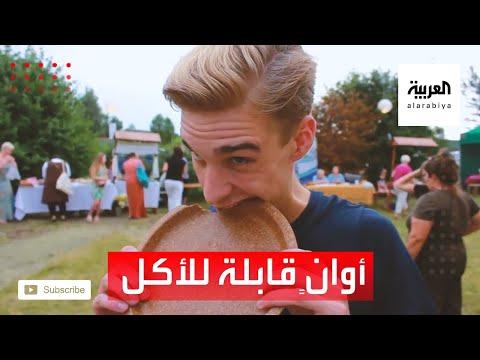 العرب اليوم - شاهد: في هذا المطعم.. تأكل طعامك والأواني أيضًا
