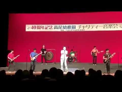 第40回高尾幼稚園チャリティー音楽会パパバンド演奏LIFE~目の前の向こうへ~(午前)